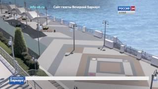 Какой будет набережная в Барнауле