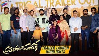 Pratiroju Pandaage Trailer Launch Highlights | Sai Dharam Tej | Raashi Khanna | Thaman S | Maruthi