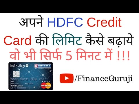 How To Increase Hdfc Credit Card Limit Online Hindi