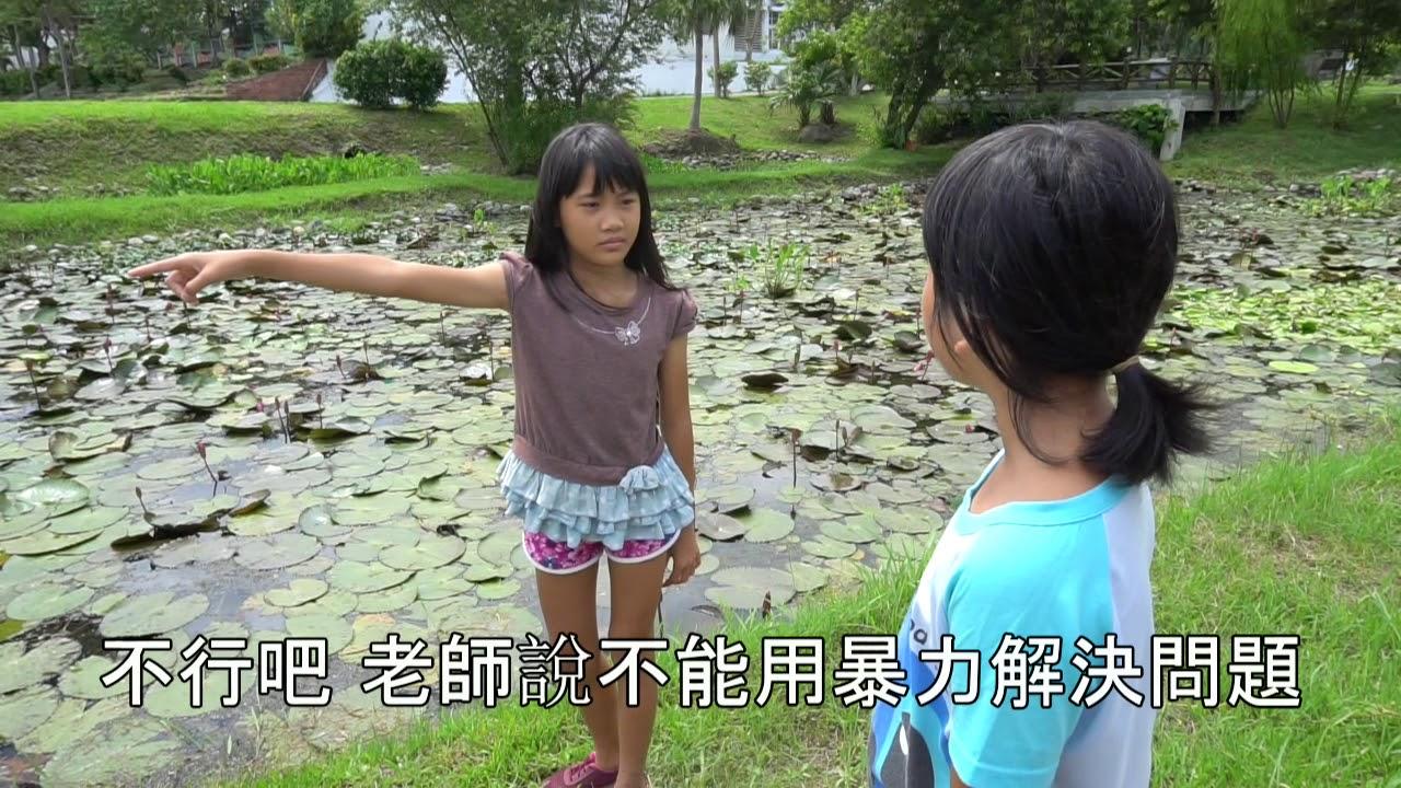 環保創意廣告競賽 長濱國小--湖邊奇遇.mp4 - YouTube
