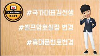 국가대표김선생+휴대폰번ᄒ…