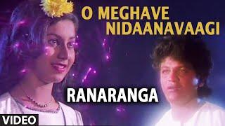 O Meghave Nidaanavaagi Video Song | Ranaranga | Shivaraj Kumar, Joo Joo Anuradha