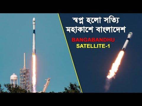 Bangabandhu Satellite-1 Launch Successful! - From Countdown to Orbit - SpaceX - HANDYFILM
