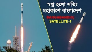 Bangabandhu Satellite-1 Launch Successful! - From Countdown to Orbit - SpaceX - HANDYFILM