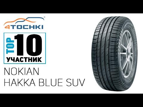 Летняя шина Nokian Hakka Blue SUV на 4 точки