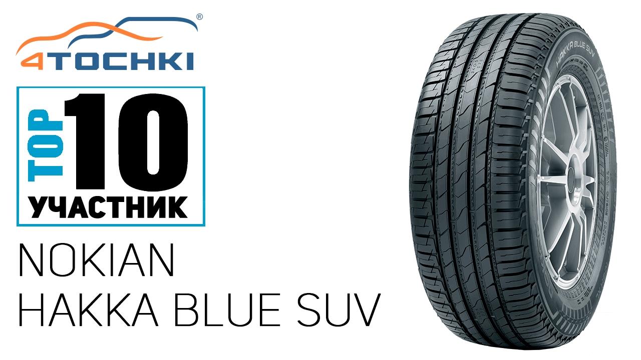 Летняя шина Nokian Hakka Blue SUV на 4 точки. Шины и диски 4точки - Wheels & Tyres
