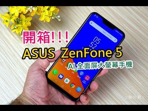 ASUS 華碩ZenFone 5 開箱!超高佔比6.2 吋19:9 全螢幕AI 功能智慧型 ...