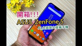 ASUS 華碩 ZenFone 5 開箱!超高佔比 6.2 吋 19:9 全螢幕 AI 功能智慧型手機好不好用呢?