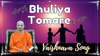 Vaishnava Song :-  Bhuliya Tomare with Lyrics ~ Bhakti Prema Swami