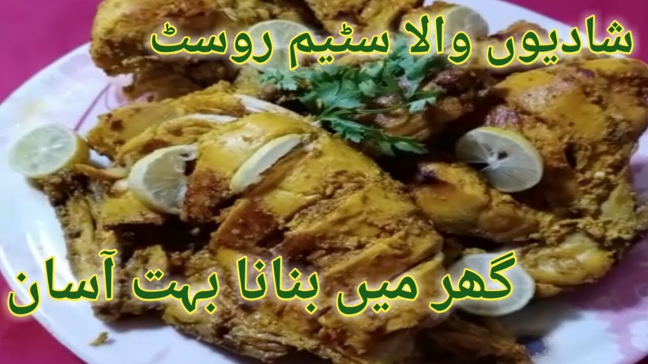 Chicken Steam Roast | Chicken Steam Roast Shadiyon wala I Steam Roast | Tooba home cooking