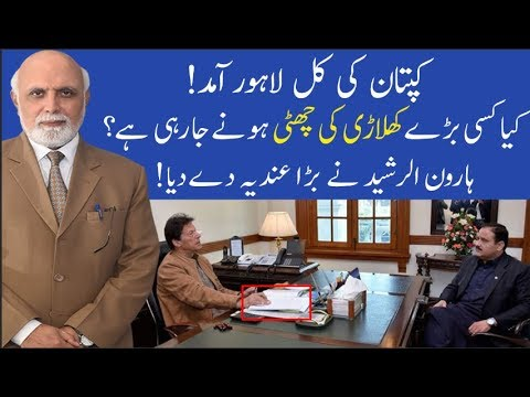 MUQABIL With Haroon Ur Rasheed - Friday 29th November 2019