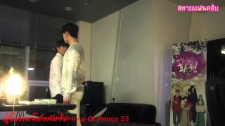 Repeat youtube video Prince of Prince EP3 คู้จิ้นวาย พากย์ไทย