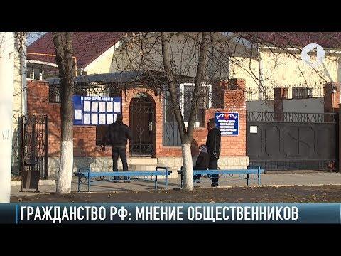 Гражданство РФ - проще: мнение общественников