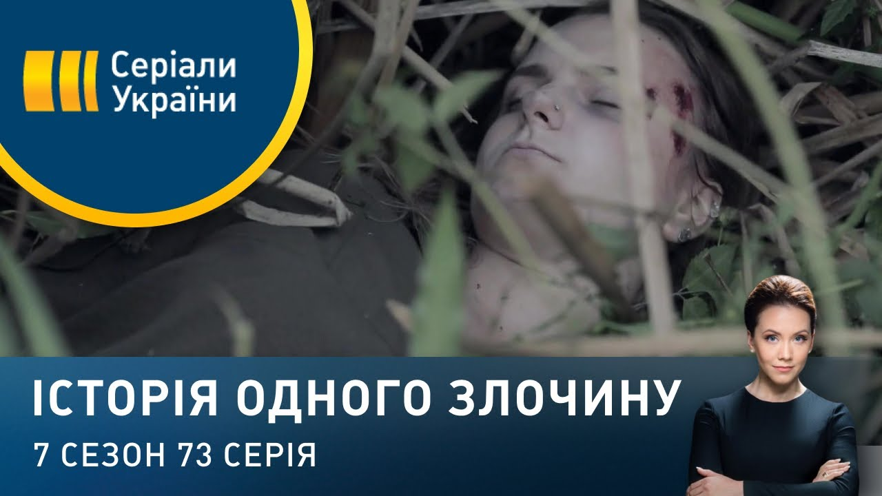 Гидке каченя   Історія одного злочину   7 сезон