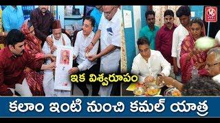National Film Actor Kamal Haasan Visits Residence Of Abdul Kalam Be...