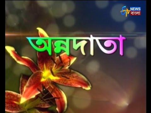 অন্নদাতা - Annadata - 17th April 2017 - ETV Bangla News