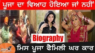 Miss pooja | family | biography | ਵਿਆਹ ਹੋਇਆ ਜਾਂ ਨਹੀਂ | husband | songs | car | house | marriage pics