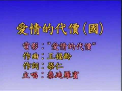 1970年  泰迪罗宾  (关维鹏)  -    「爱情的代价」【电影  (爱情的代价) 主题曲】