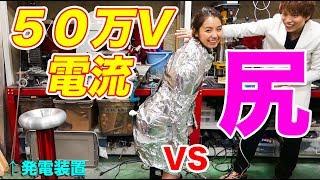 電気で肉を焼く実験は元気先生のチャンネルで! →https://www.youtube.c...