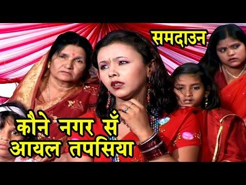 कोने नगर से आयल तपसिया - Sohar Song | Maithili Sohar songs 2017 |