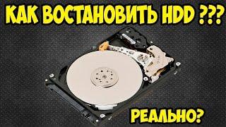 Как востановить HDD жесткий диск? Что делать если посыпался HDD ???