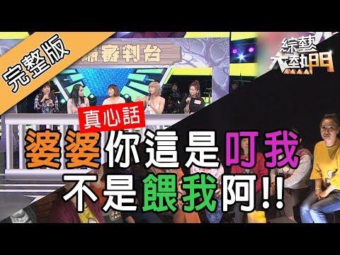 【婆婆假客氣~真心話一次說給媳婦聽!!】20190123 綜藝大熱門