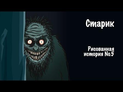 Старик. Страшная история №5 (анимация)