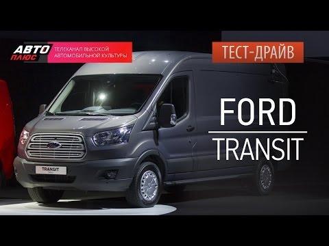 Тест-драйв - Ford Transit 2014 (Наши тесты) - АВТО ПЛЮС