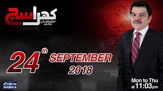 Khara Sach | Mubashir Lucman | SAMAA TV | Sep 24, 2018