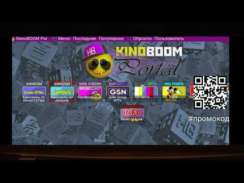 Новые возможности Forkplayer. Портал KINOBOOM. Настройка, активация, регистрация