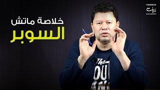 رضا عبد العال| خلاصة ماتش السوبر