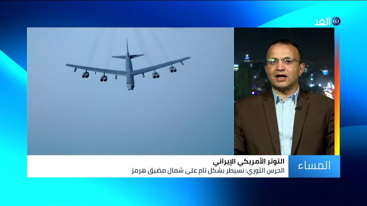 قناة الغد:خبير: لهذا السبب إيران لا تستطيع السيطرة على مضيق هرمز