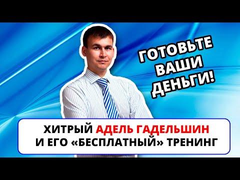 Адель Гадельшин - хитрый коуч / Разоблачение бесплатного тренинга по созданию сайтов / Отзывы