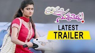 Inkenti Nuvve Cheppu Trailer 02 || Suman, Madhunandan