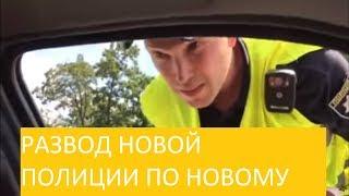 НОВАЯ ПОЛИЦИЯ Украины снова разводит