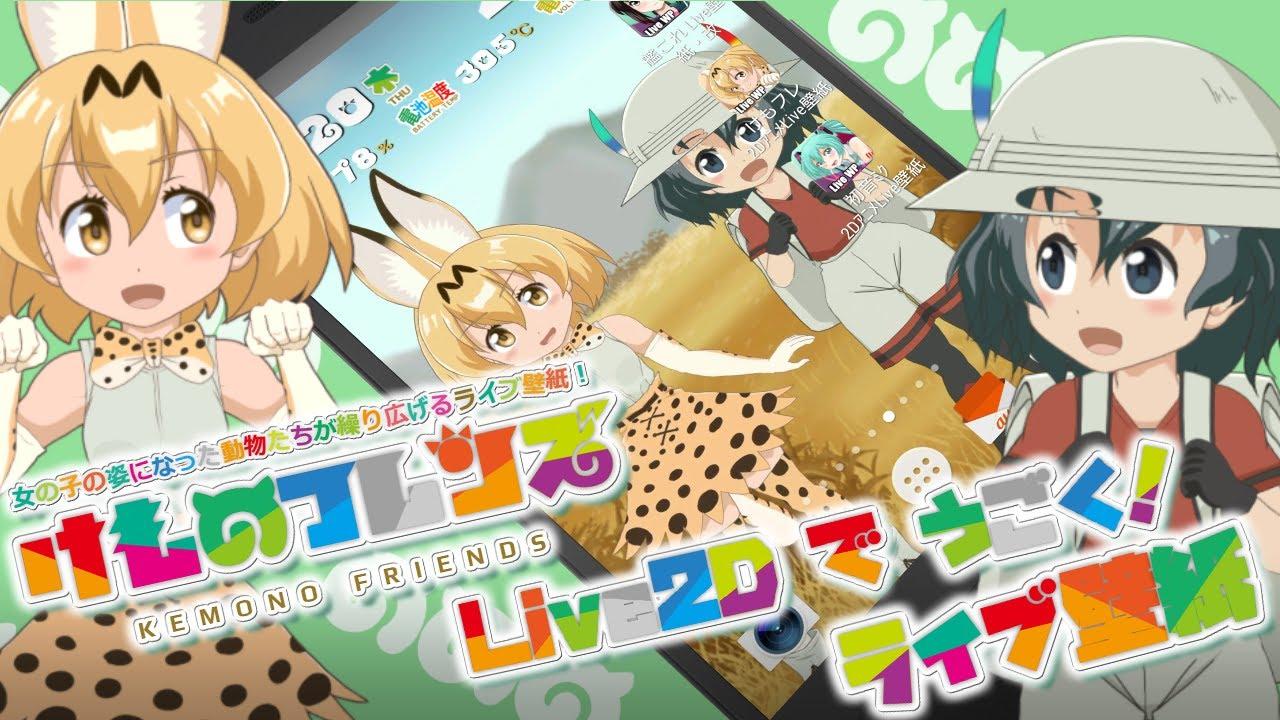 けもフレ2dアニメライブ壁紙 攻略 美少女アプリ紹介 萌えドロイド