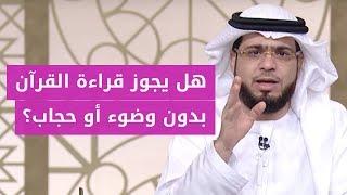هل يجوز قراءة القرآن بدون وضوء وبدون حجاب؟ الشيخ د. وسيم يوسف