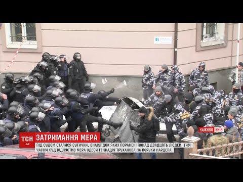 Зі стріляниною та сутичками обрали запобіжний захід меру Одеси