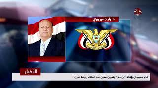 """قرار جمهوري بإقالة """" بن دغر """" وإحالته للتحقيق وتعيين معين عبدالملك رئيسا للوزراء"""