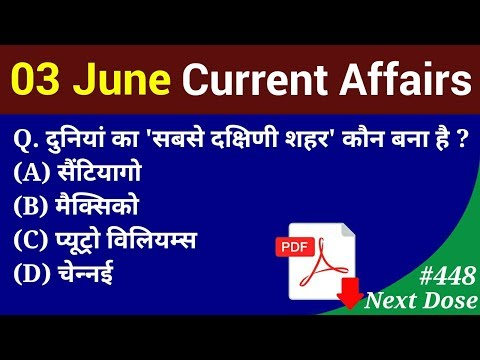 TODAY DATE-03/06/2019 CURRENT AFFAIRS PDF FILE DOWNLOAD AND VIDIEO
