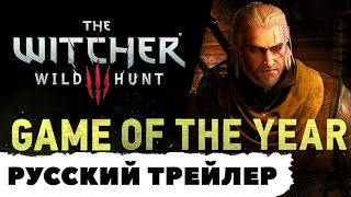 The Witcher 3: Wild Hunt    GAME OF THE YEAR русский трейлер