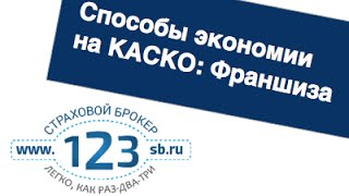 видео Условия КАСКО