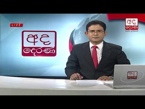 Ada Derana Late Night News Bulletin 10.00 pm - 2017.11.22