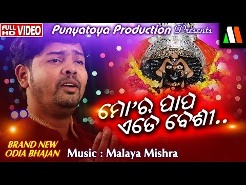 MORA PAPA ETE BESI-Monsoon Creatives    Odia Brand  New Bhajan ft Pradip Palai   Malaya Mishra  .