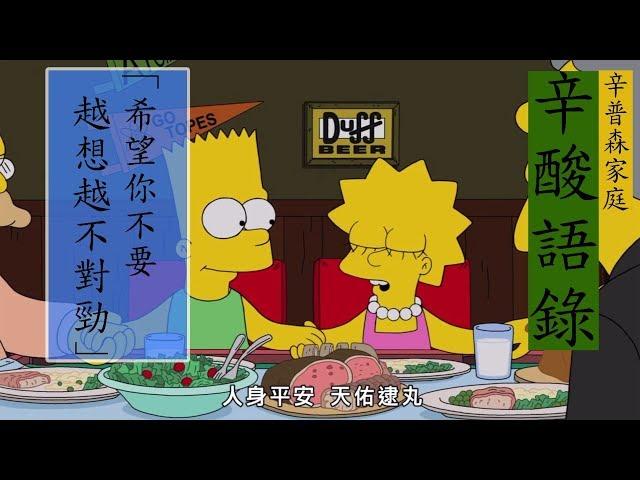 辛酸語錄:「希望你不要越想越不對勁」《辛普森家庭》中文改編配音版 週六23:00全新集數宇宙大首播