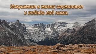Искушения в жизни служителя и победа над ними. А. Горбунов. МСЦ ЕХБ.