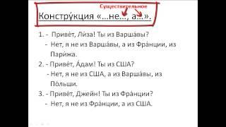 Бесплатный урок 29. Курсы русского как иностранного. Конструкция