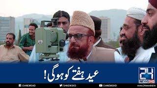 Pakistanio Ko Aik Aur Roza Mubarak | 24 News HD