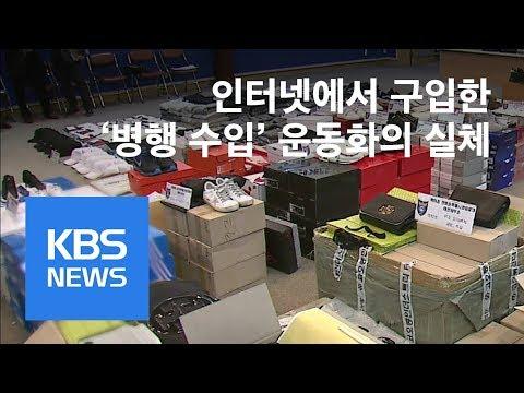 """[뉴스 따라잡기] """"어쩐지 싸다했더니""""…택배 창고에 쌓인 위조 상품 / KBS뉴스(News)"""
