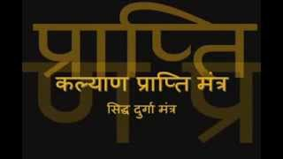 Powerful Durga Mantra for Good Fortune